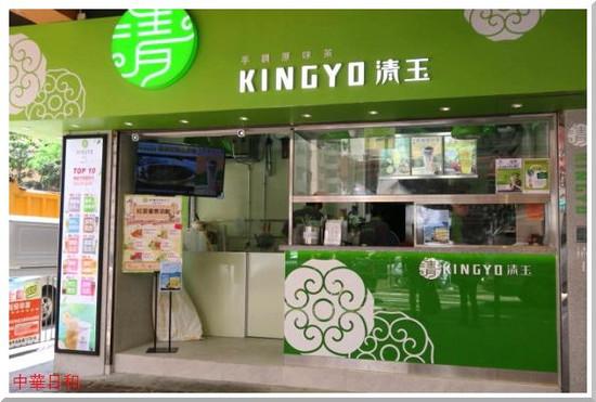 Kingyo