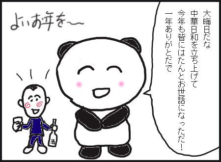 Nobu_oomisoka